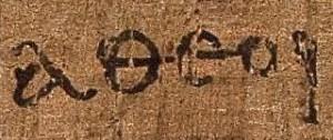 atheos, tak jak se objevuje na papyru 46 ze 3 století a na jediném místě v Bibli, epištole Efezským 2:12