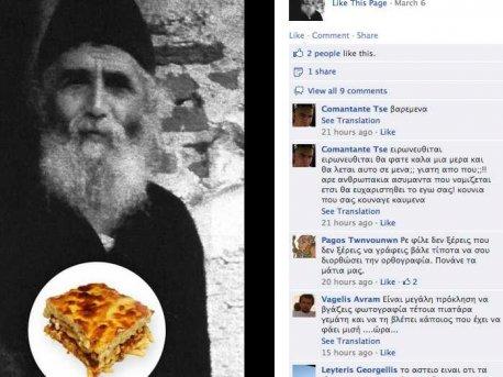 Geron Pastitsios